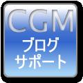 CGM(ブログ)サポート